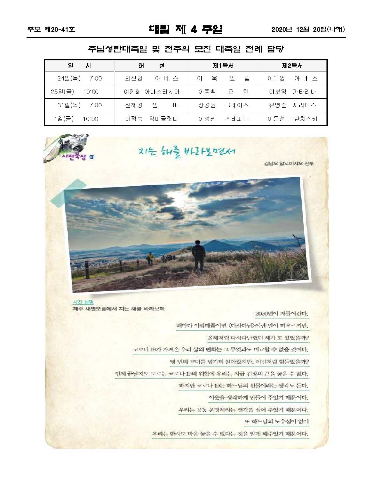 2020년 12월 20일 대림 4주일-page-004.jpg