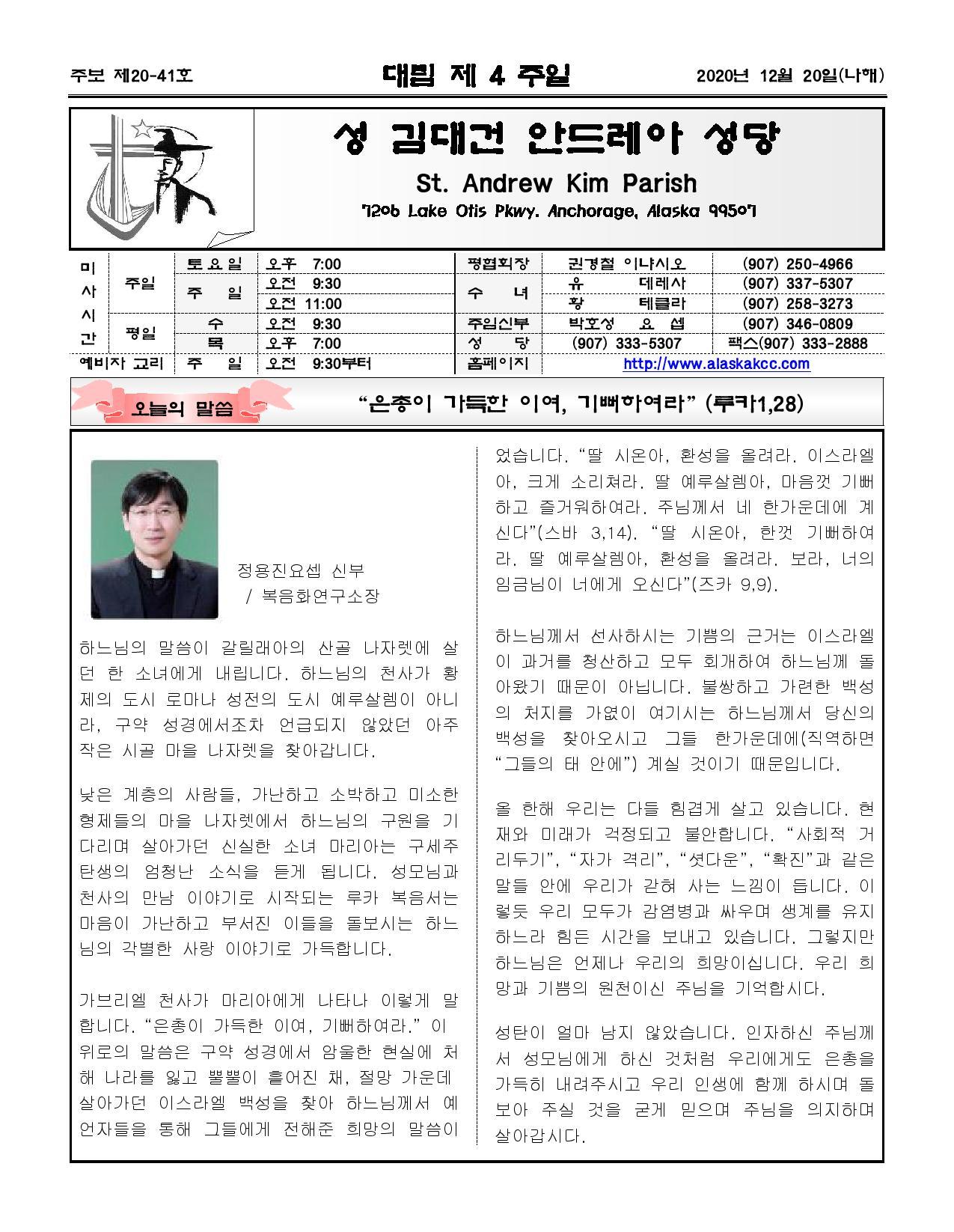 2020년 12월 20일 대림 4주일-page-001.jpg