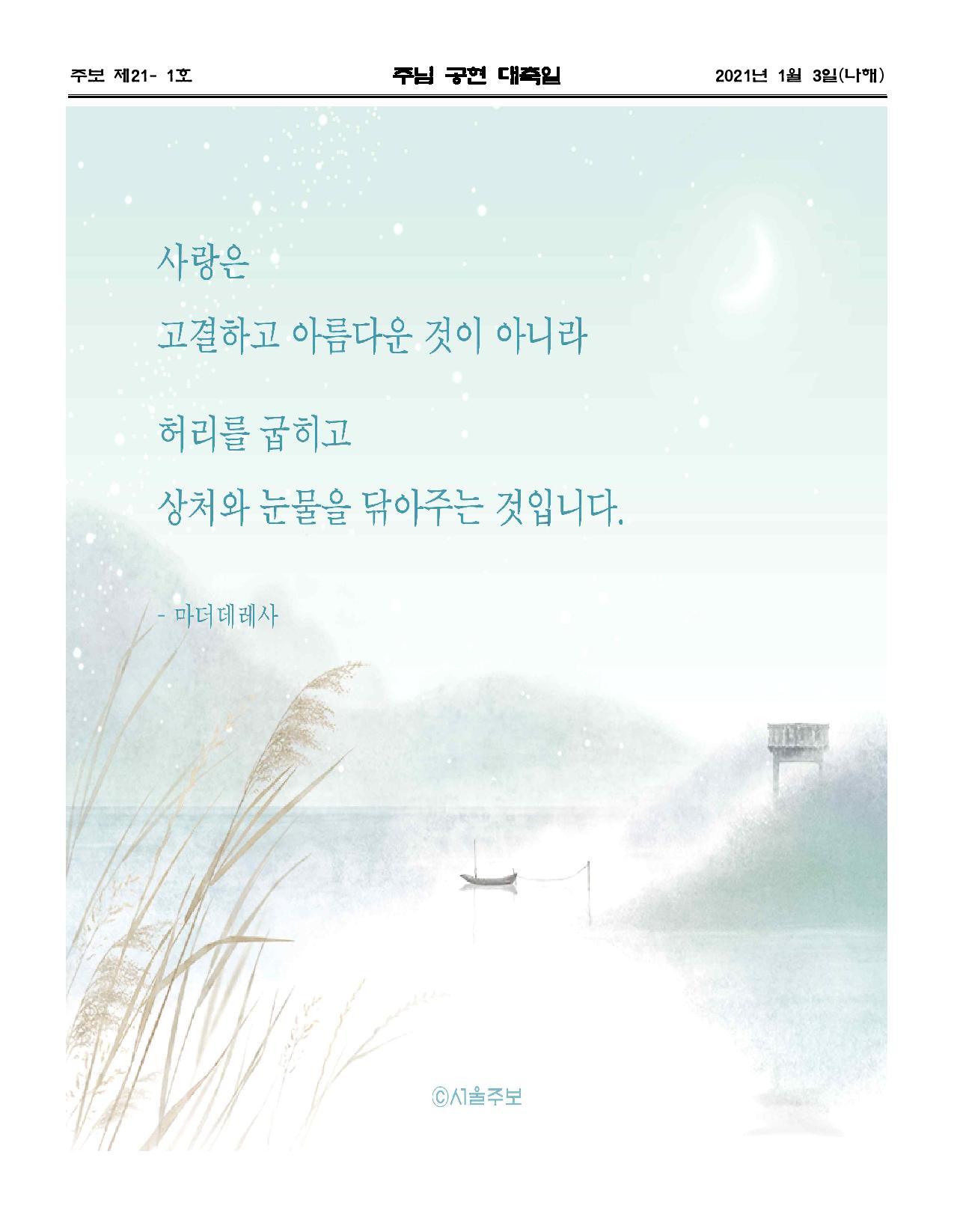 2021년 1월 3일 주님 공현 대축일-page-004.jpg