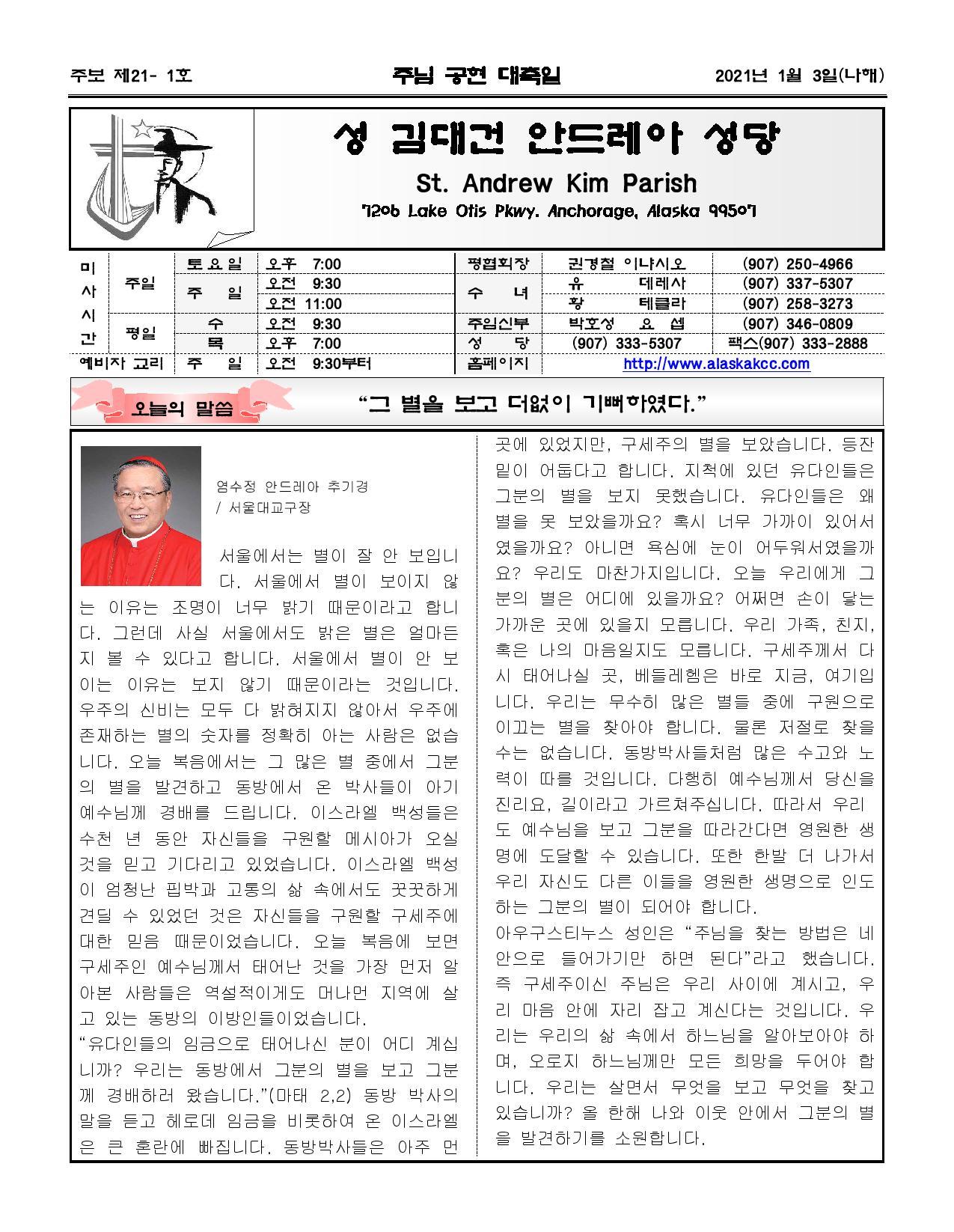 2021년 1월 3일 주님 공현 대축일-page-001.jpg
