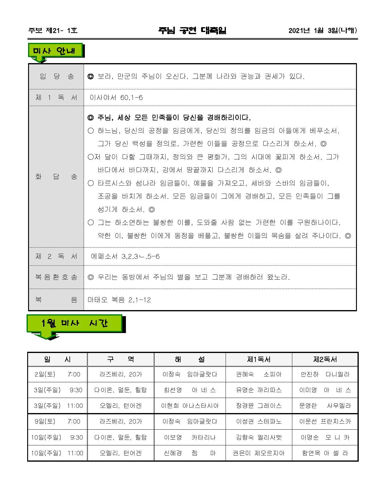 2021년 1월 3일 주님 공현 대축일-page-002.jpg