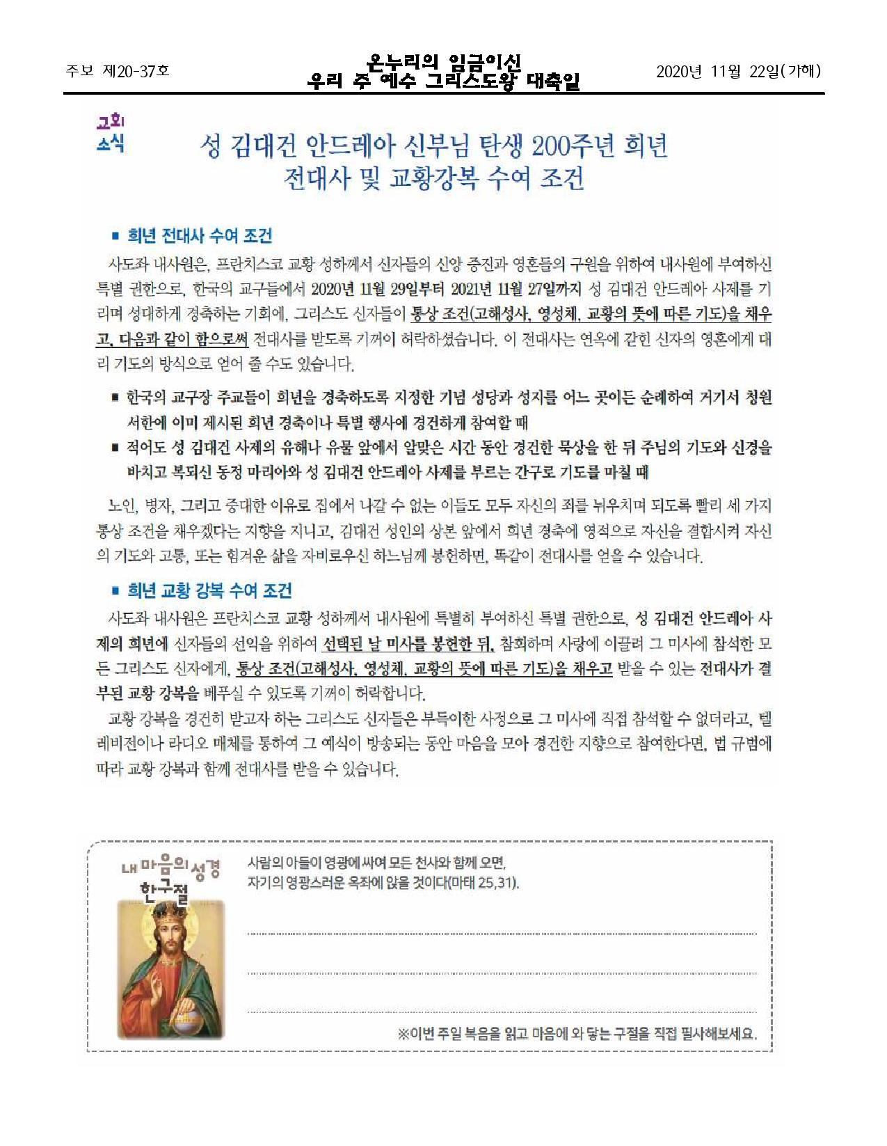 2020년11월 22일 그리스도왕 대축일-page-004.jpg