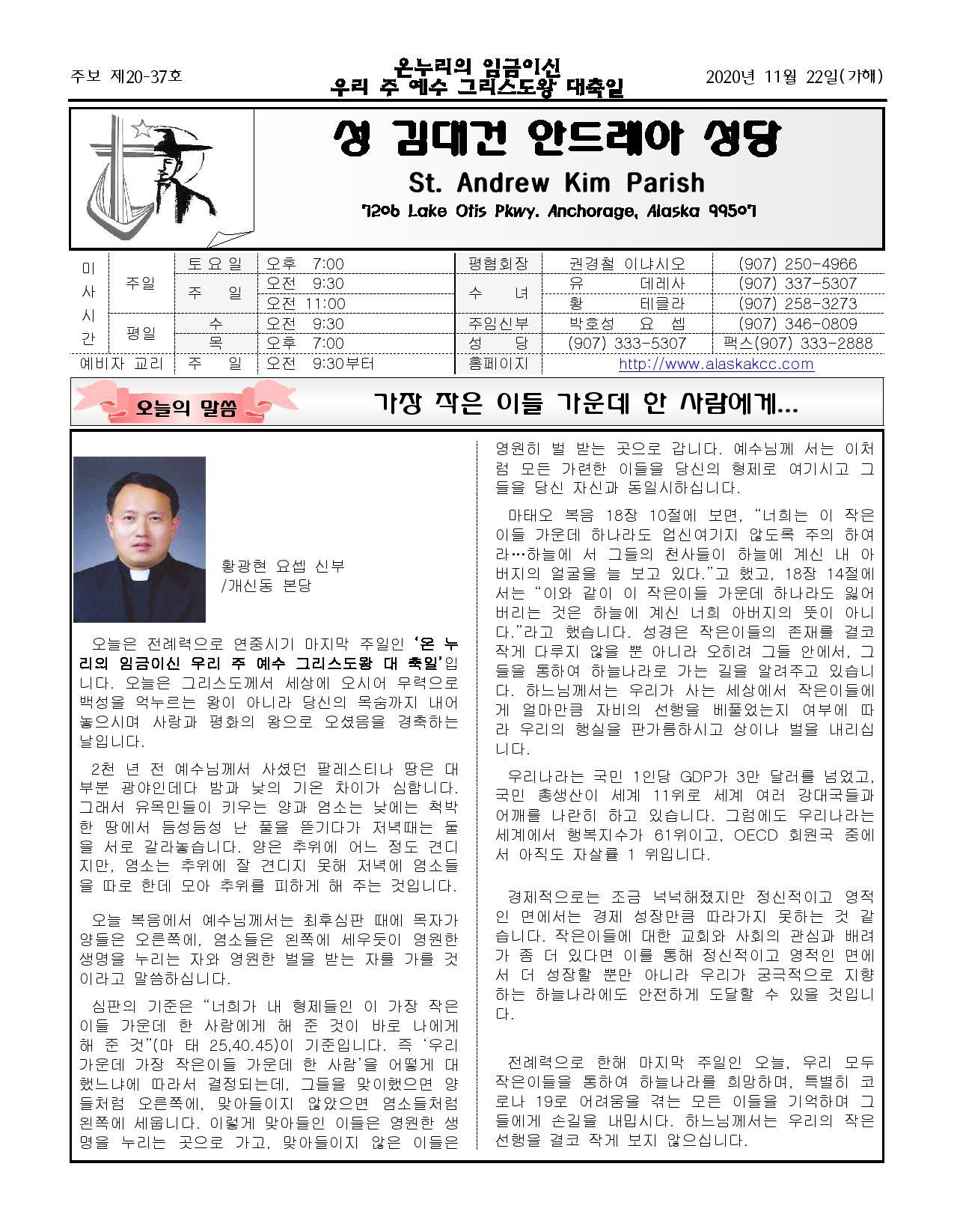 2020년11월 22일 그리스도왕 대축일-page-001.jpg