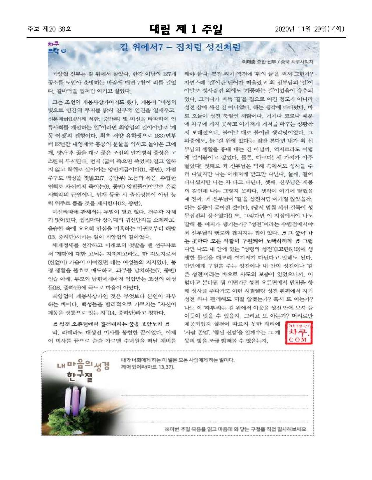 2020년11월 29일 대림 1주일-page-004.jpg