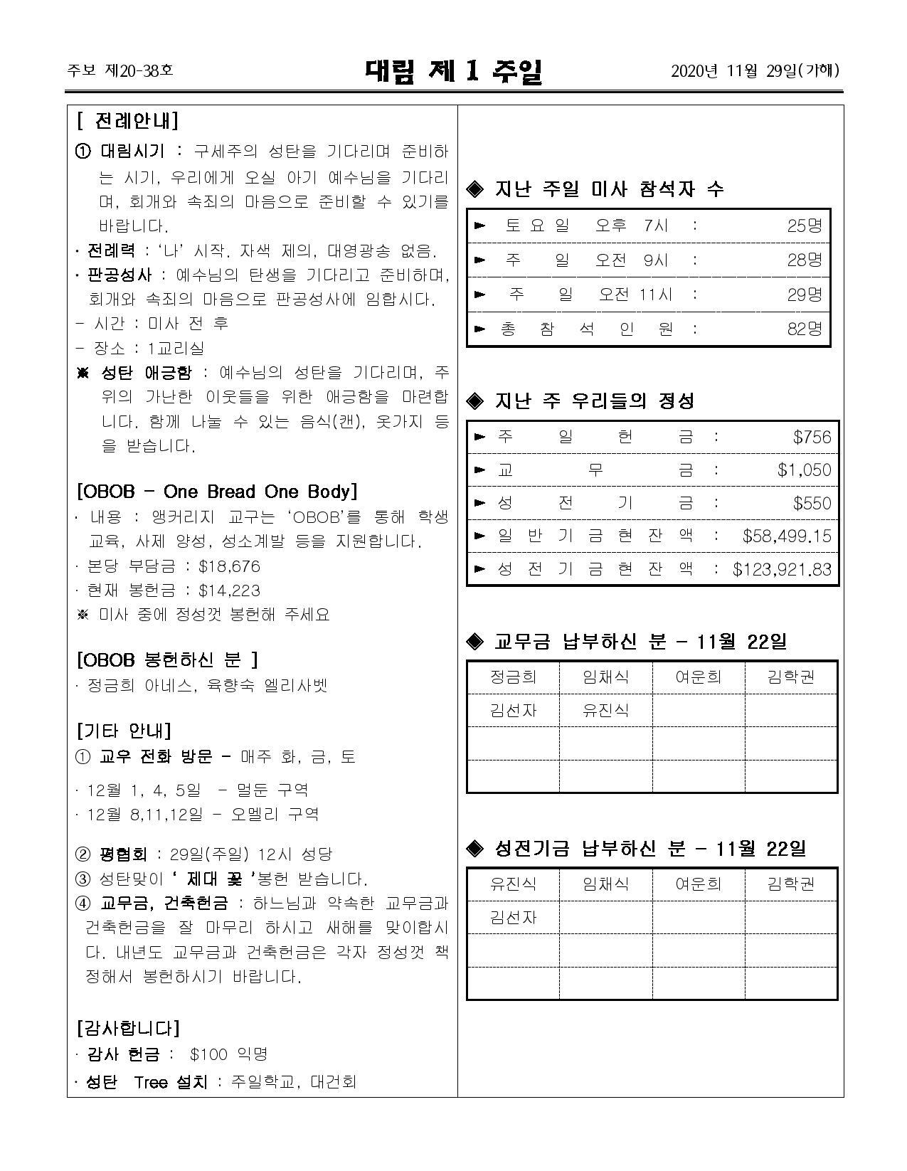 2020년11월 29일 대림 1주일-page-003.jpg