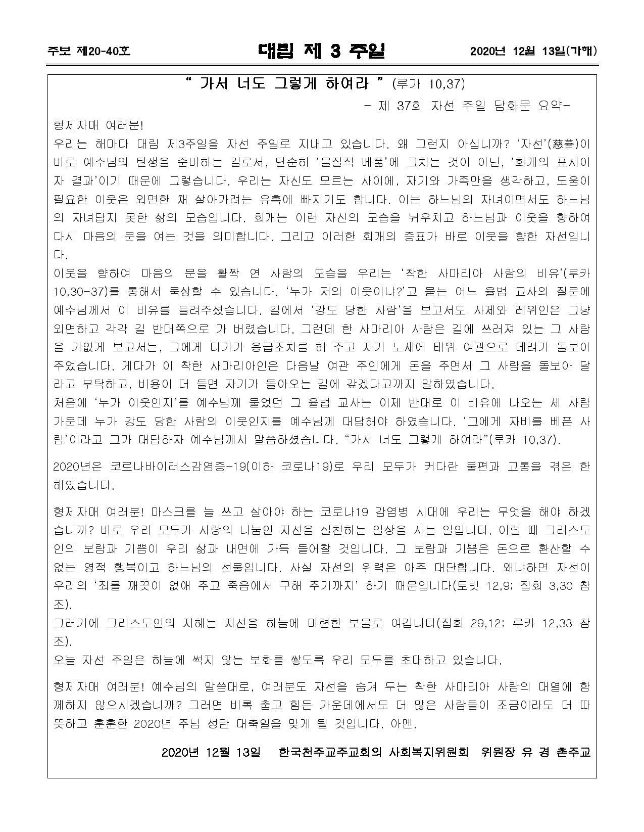 2020년 12월 13일 대림 3주일-page-004.jpg