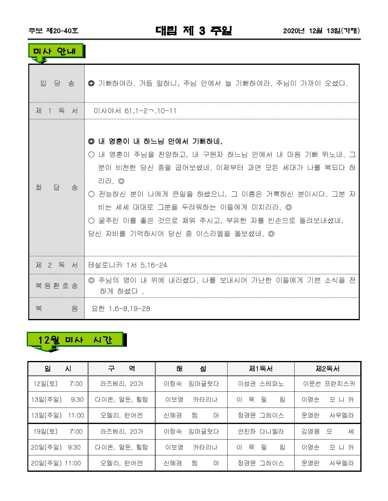 2020년 12월 13일 대림 3주일-page-002.jpg